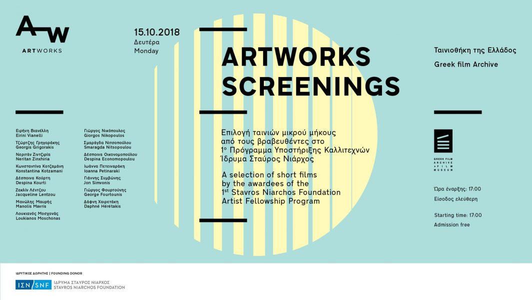 ARTWORKS SCREENINGS