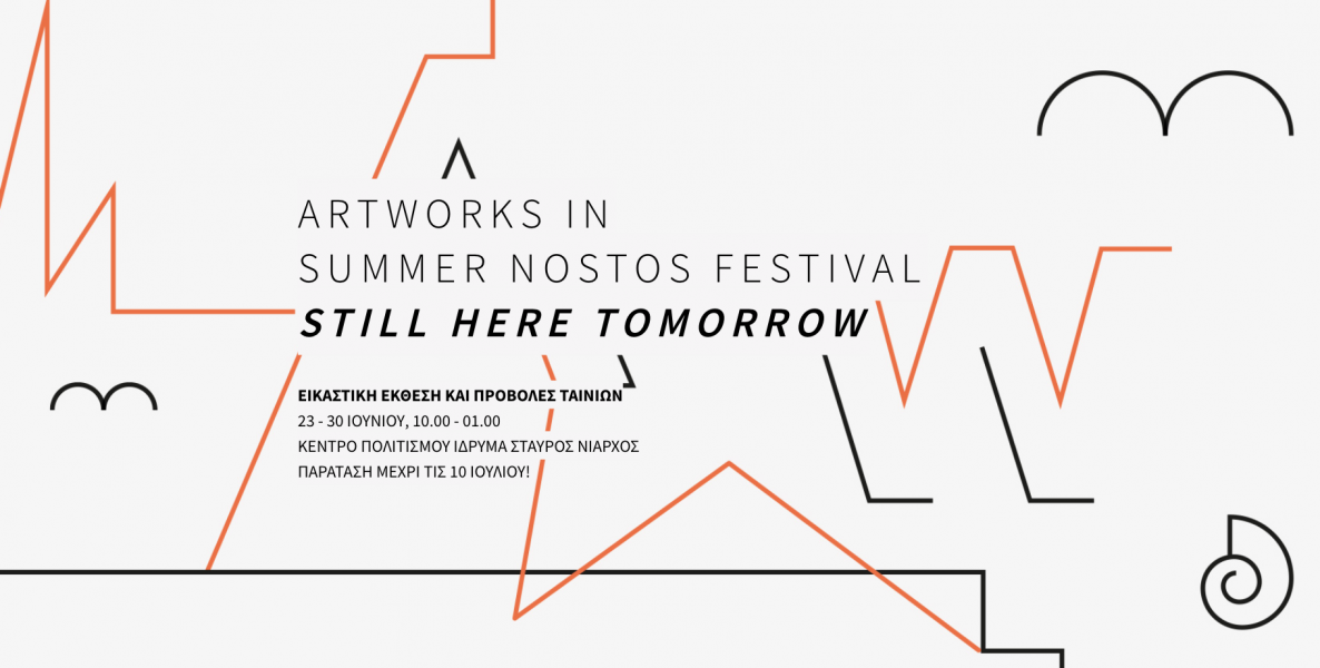 ARTWORKS IN SUMMER NOSTOS FESTIVAL
