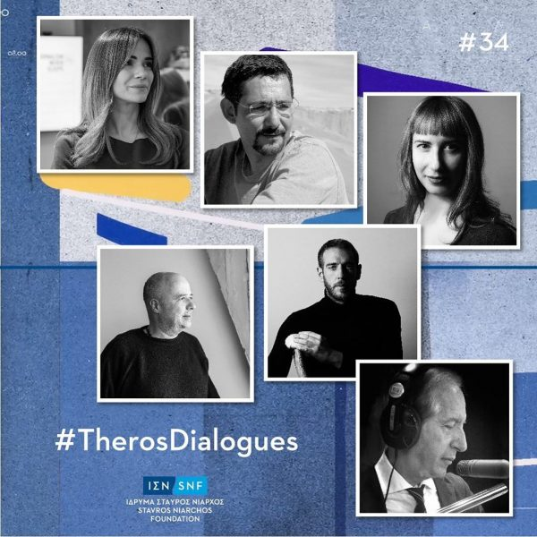"""DIALOGUES in Summer"" organized from the Stavros Niarchos Foundation"
