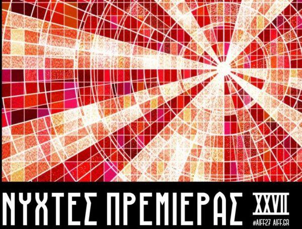 7<sup>ο</sup>  Διεθνές Φεστιβάλ Κινηματογράφου της Αθήνας Νύχτες Πρεμιέρας