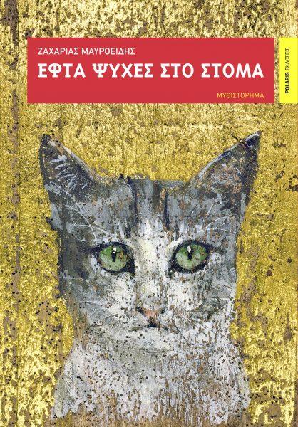 Εφτά ψυχές στο στόμα, 2014, μυθιστόρημα (εξώφυλλο)