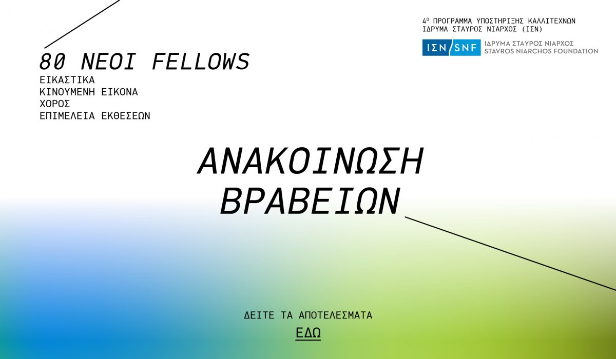 artworks_4th_snf_artist_fellowship_program